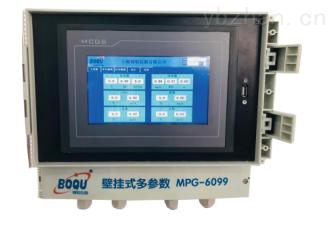 MPG-6099型壁挂式多参数水质监测仪