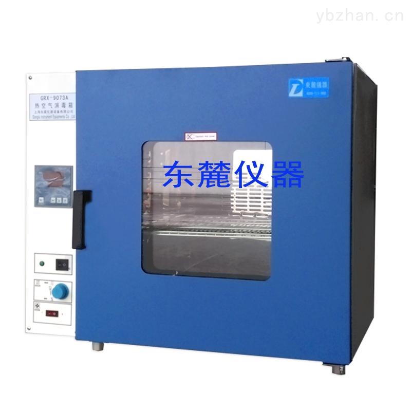 GRX-9203A-醫療專用熱空氣消毒箱/干熱滅菌器的價格