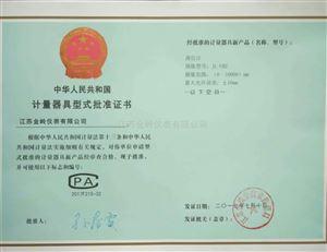 液位计计量器具型式批准证书