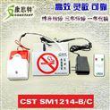 康思特CSTSM1214-B/C香煙煙霧檢測儀