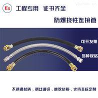 防爆挠性连接管 防爆软管