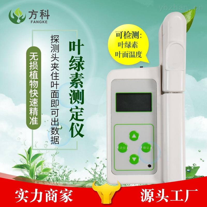 FK-YL02-叶绿素仪