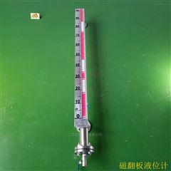JL-UFZ磁翻板液位计1