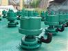 新型全自動風動潛水泵