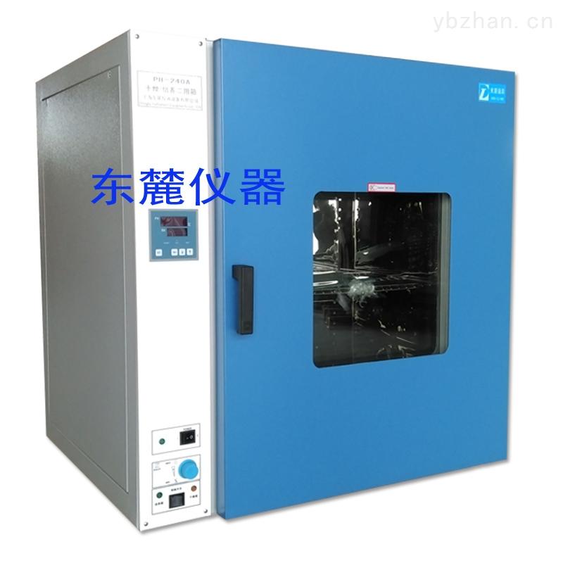 PH-030A-多功能培養箱/干燥培養兩用箱/帶干燥的培養箱