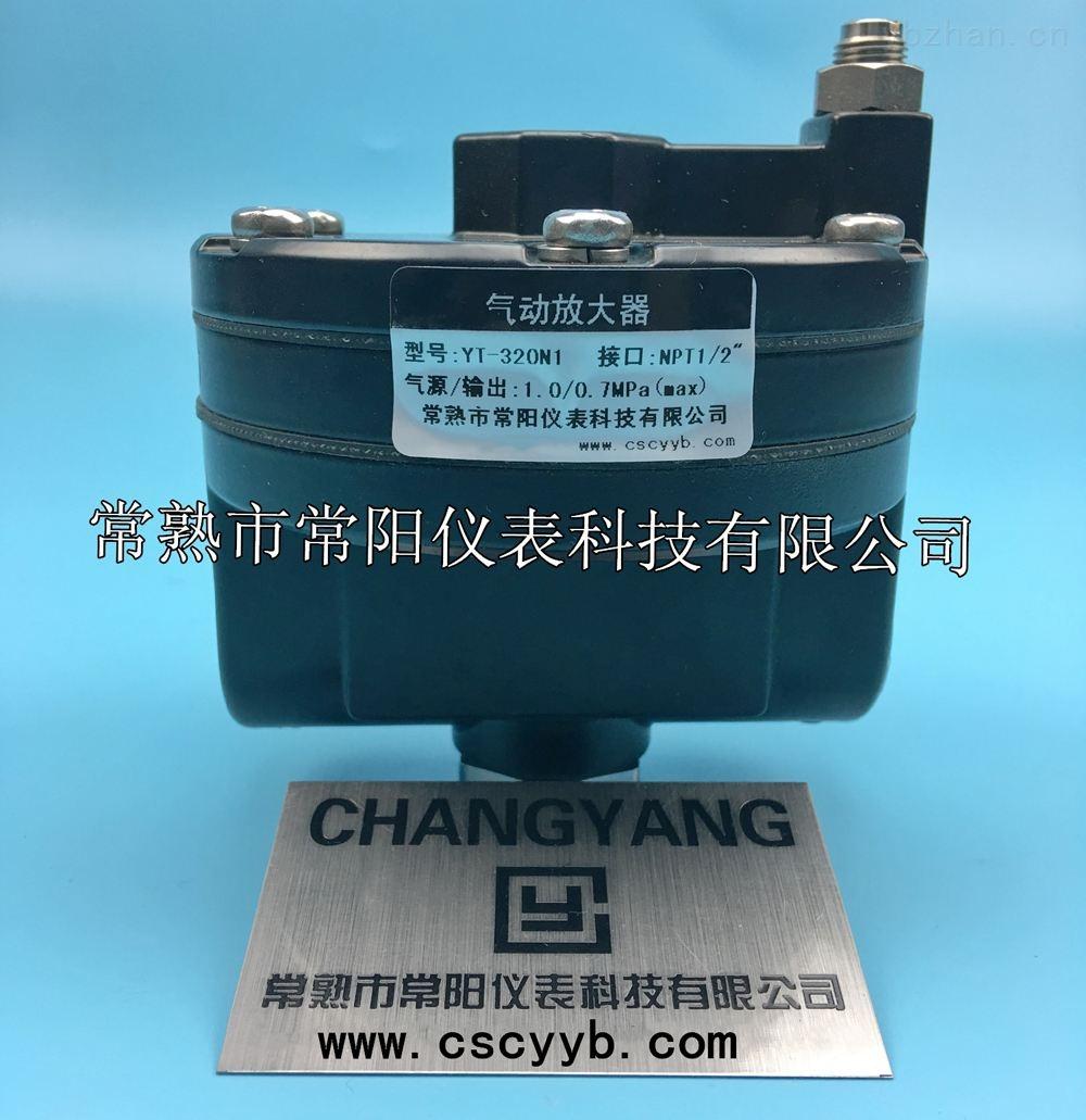 YT-320增速继动器,YT320气动放大器