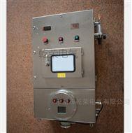 正压型防爆分析仪通风柜 防爆控制配电柜