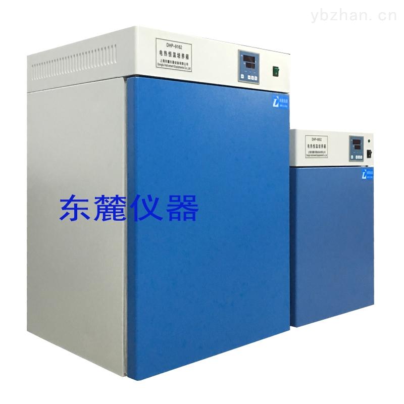 DHP-9162-恒溫電熱恒溫培養箱那家價格便宜