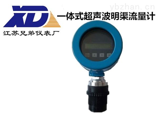 XDY-6000-一體式超聲波明渠流量計巴歇爾槽矩形槽廠家