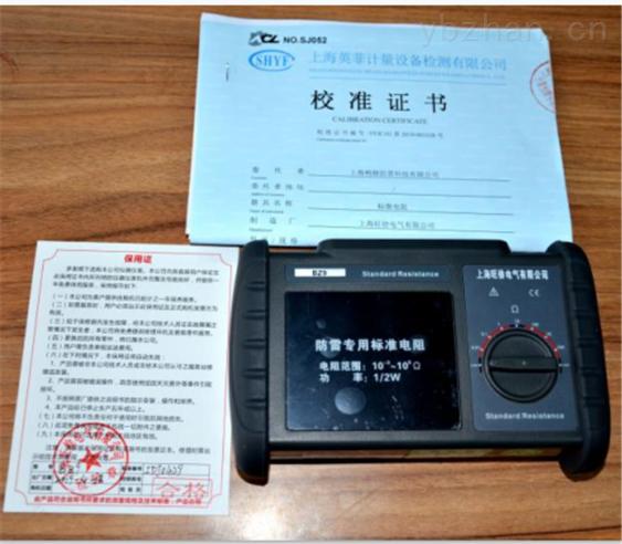 标准电阻 防雷检测仪器设备套装