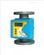 LZ系列小口徑金屬管浮子流量計