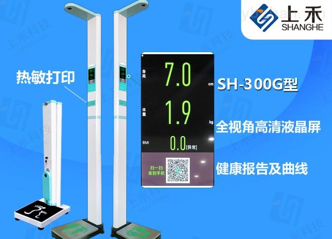 藍牙功能身高體重儀智能測量儀SH-300G