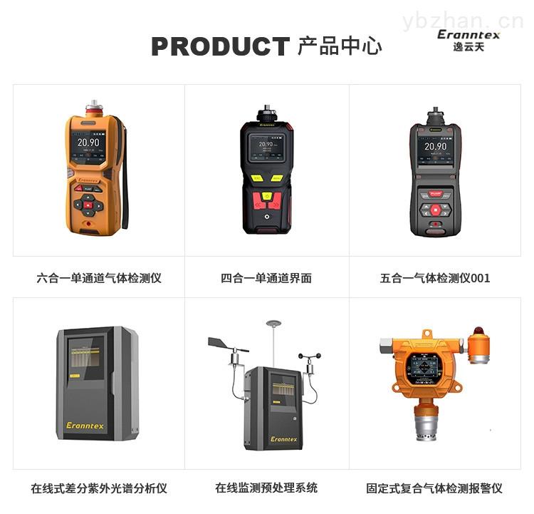 广东四合一气体检测仪-逸云天|尾气预处理气体检测厂家|有害气体检测仪