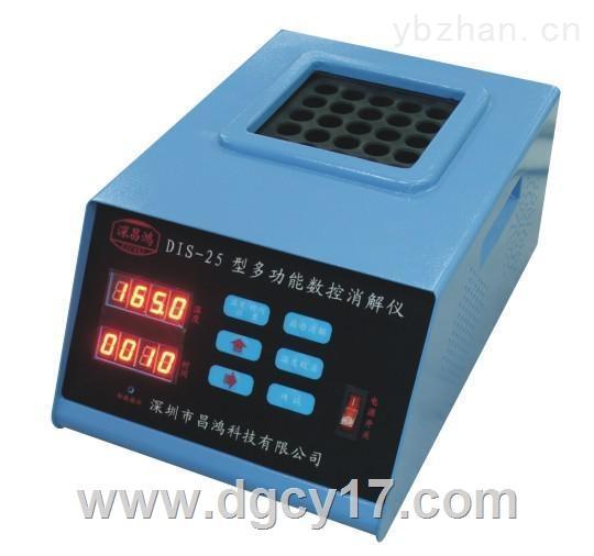 DIS-25-數控多功能COD消解儀 DIS-25
