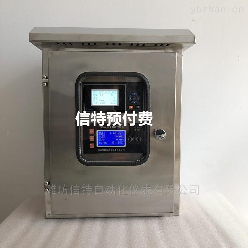 蒸汽IC卡预付费流量计控制箱集成系统全套