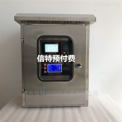 IC卡水预付费超声波电磁涡轮流量计管理系统