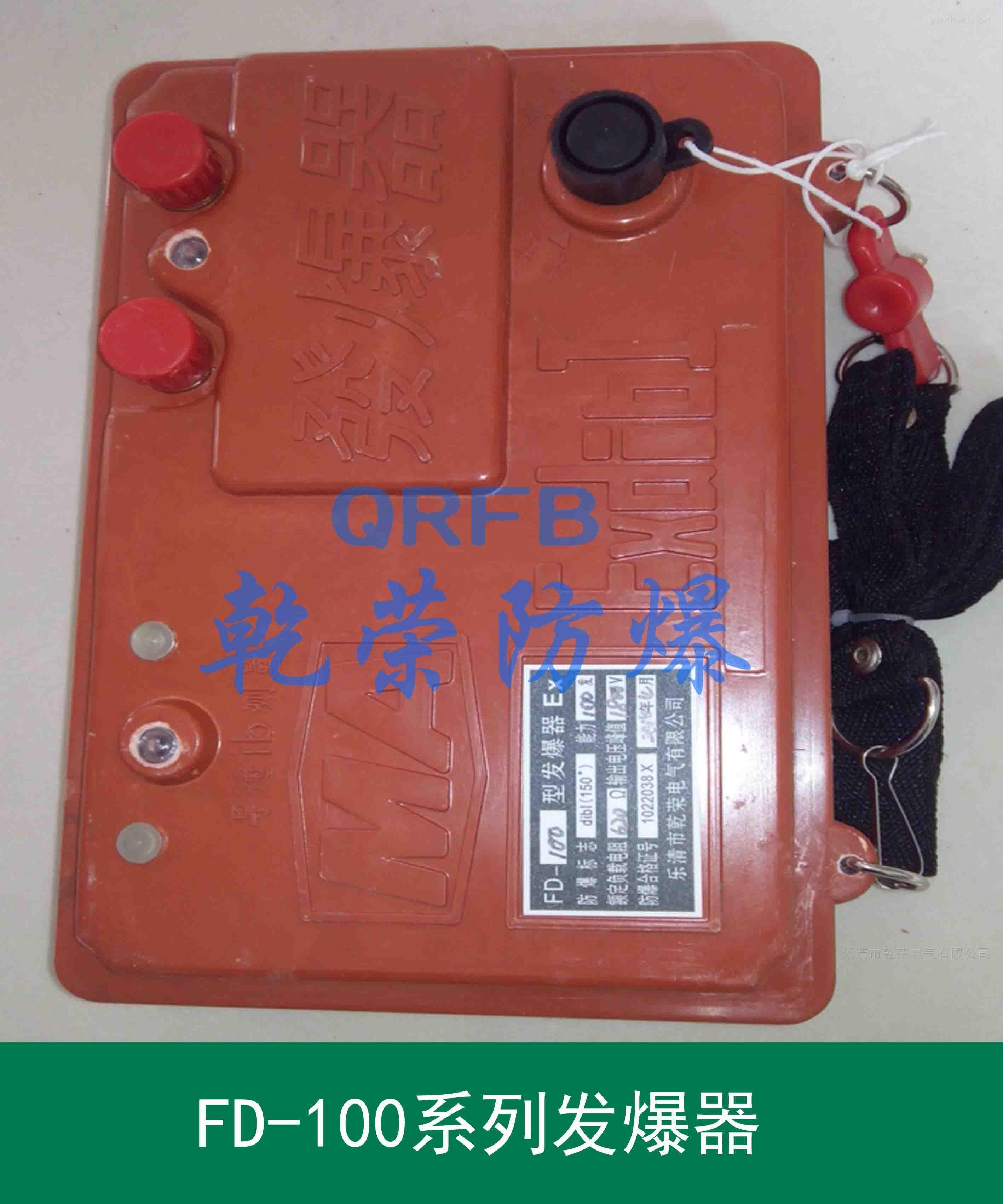 FD-100系列乾荣fa爆器厂家