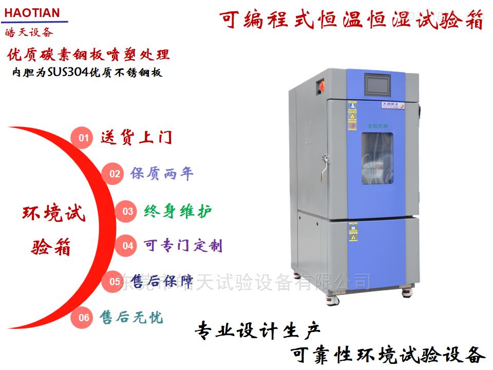 皓天150L高低温交变湿热循环环境检测试验箱