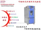 SMD-150PF皓天150L高低温交变湿热循环环境检测试验箱