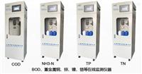 帶環保認證的在線COD/氨氮/TP/TN分析儀