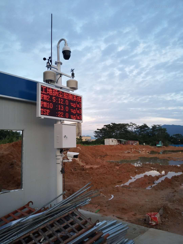 OSEN-6C-肇慶土建施工TSP揚塵現場檢測系統/CCEP認證