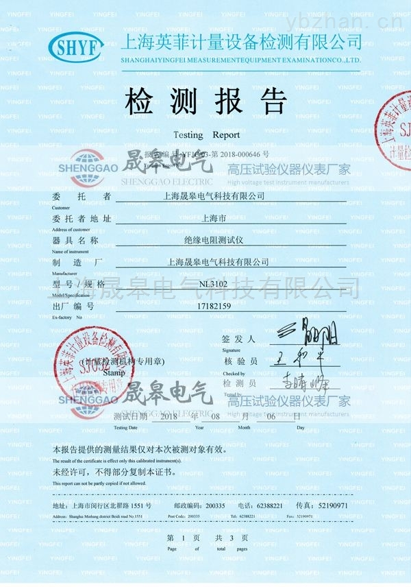 晟皋NL3102绝缘电阻测试仪检测报告(校准证书)