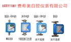 FXAO-金属 转子流量计厂家直销-金属 转子流量计