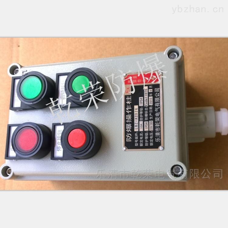 BZC-10A增安型防爆操作柱