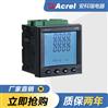 安科瑞 APM800 全功能智能電力儀表