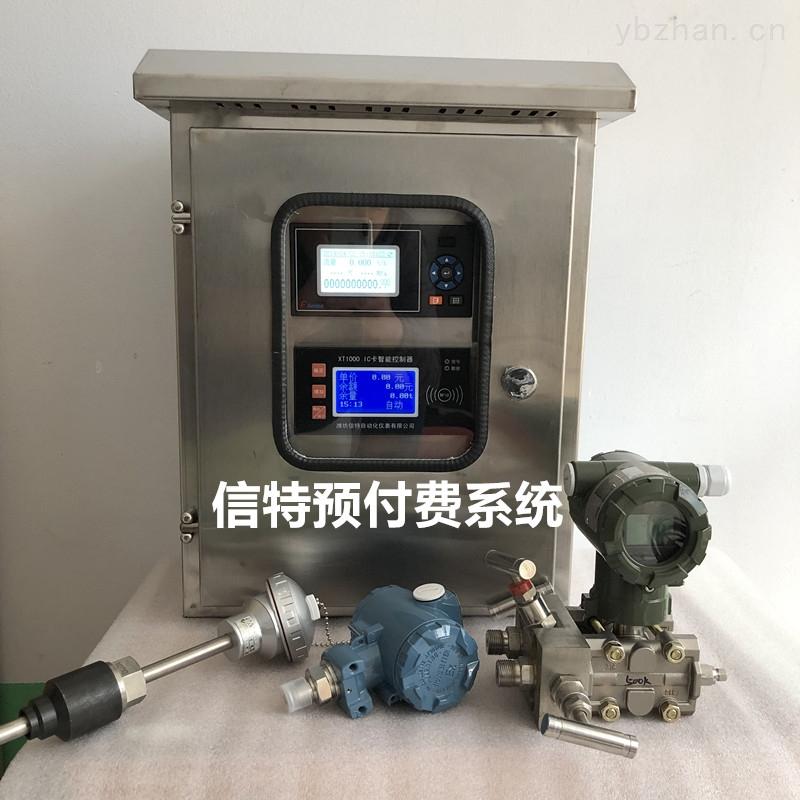 XT1000-IC卡水资源预付费流量计集成控制箱厂家