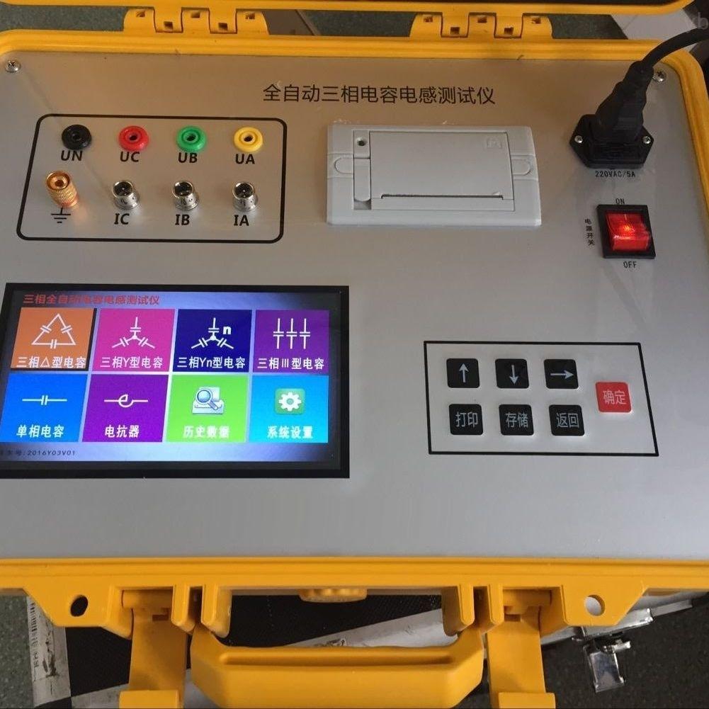 电力三级承试电容电感测试仪