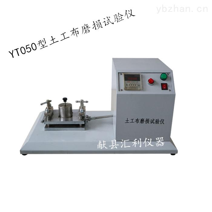 YT050型土工布磨損試驗儀 抗磨損性能測試儀