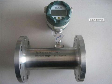 LWGYB型涡轮流量计