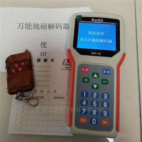 临沂电子地磅万能遥控器