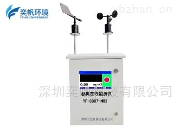 垃圾處理臭氣在線監測儀