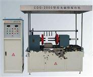 CEW-2000磁粉探伤机