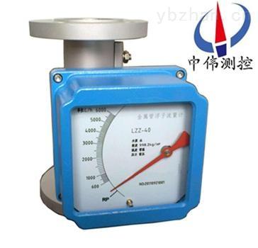 指針式金屬管轉子流量計