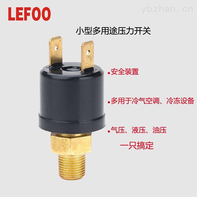 LF08-机械式压力开关 制冷液压力检测开关
