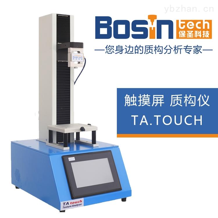 TA.touch-上海保圣药品刚性测试仪-国产质构仪