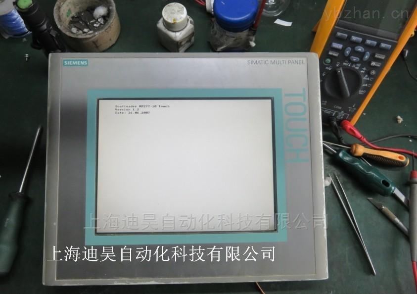 西门子MP377/MP277使用自然白屏维修