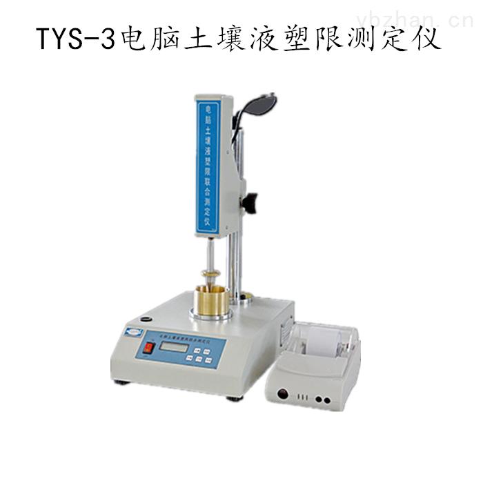 TYS-3-TYS-3 型电脑土壤液塑限测定仪 航天科宇