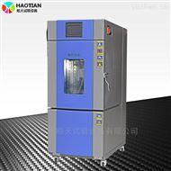 SMD-150PFSM系列立式150L恒温恒湿试验箱厂家