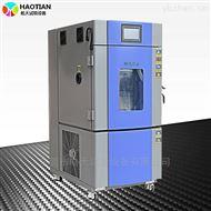 SMB-150PF电子检测恒温恒湿试验箱