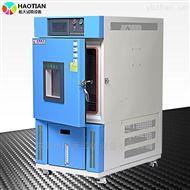 THC-80PF自动化恒温恒湿试验箱气候环境循环检测机