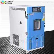 SMC-80PF标准版80L恒温恒湿试验箱维修厂家