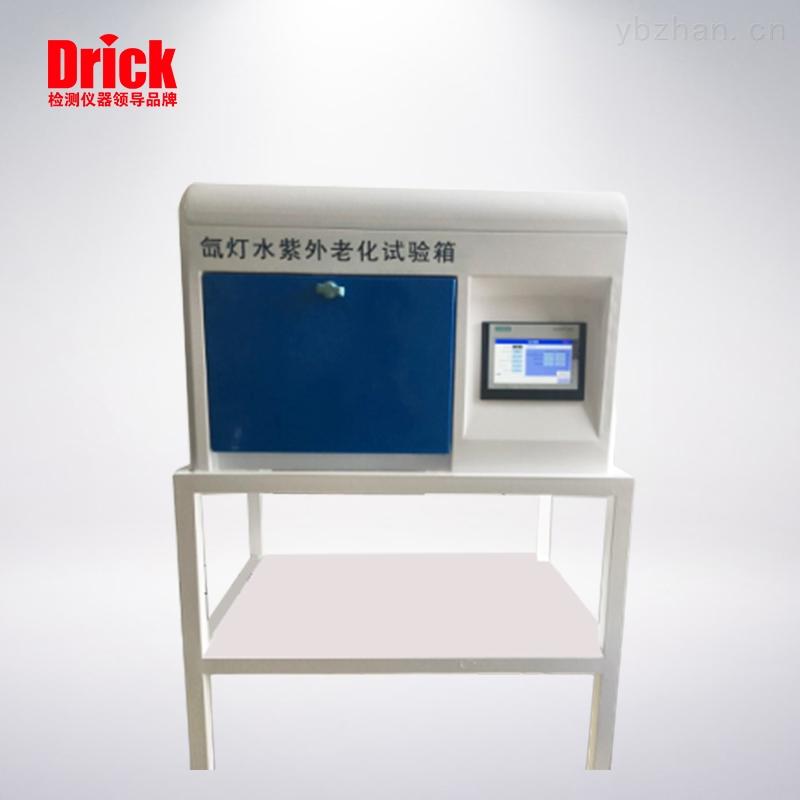 DRK646氙燈水紫外老化試驗箱