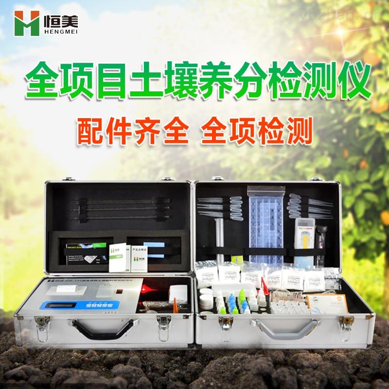 土壤微量元素測試儀