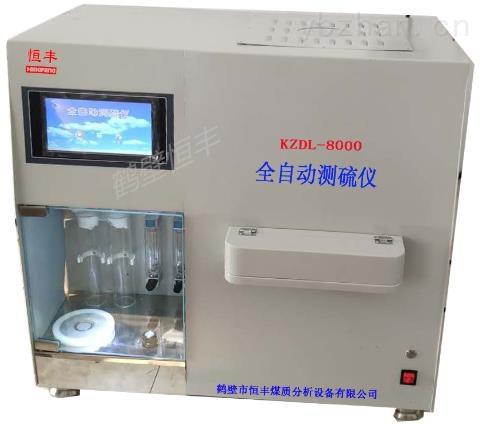 KZDL-8000-多样品定硫仪