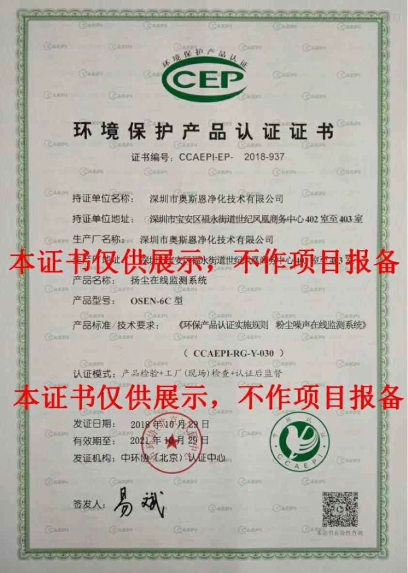 OSEN-6C-广州CCEP认证新工地扬尘数据远程监控系统