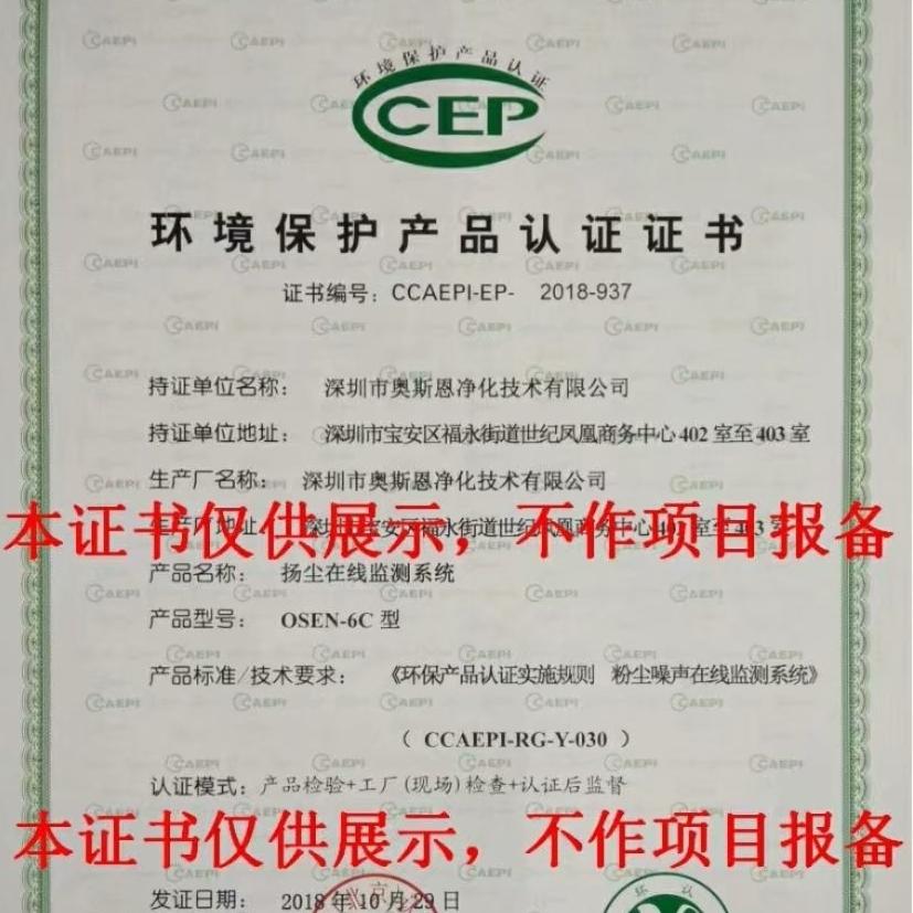 寧夏礦區釆石場TSP顆粒物污染實時監測系統